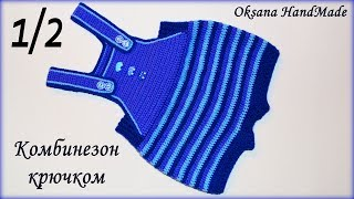 Комбинезон для малыша.1/2 часть  Мастер класс крючком. Romper crochet