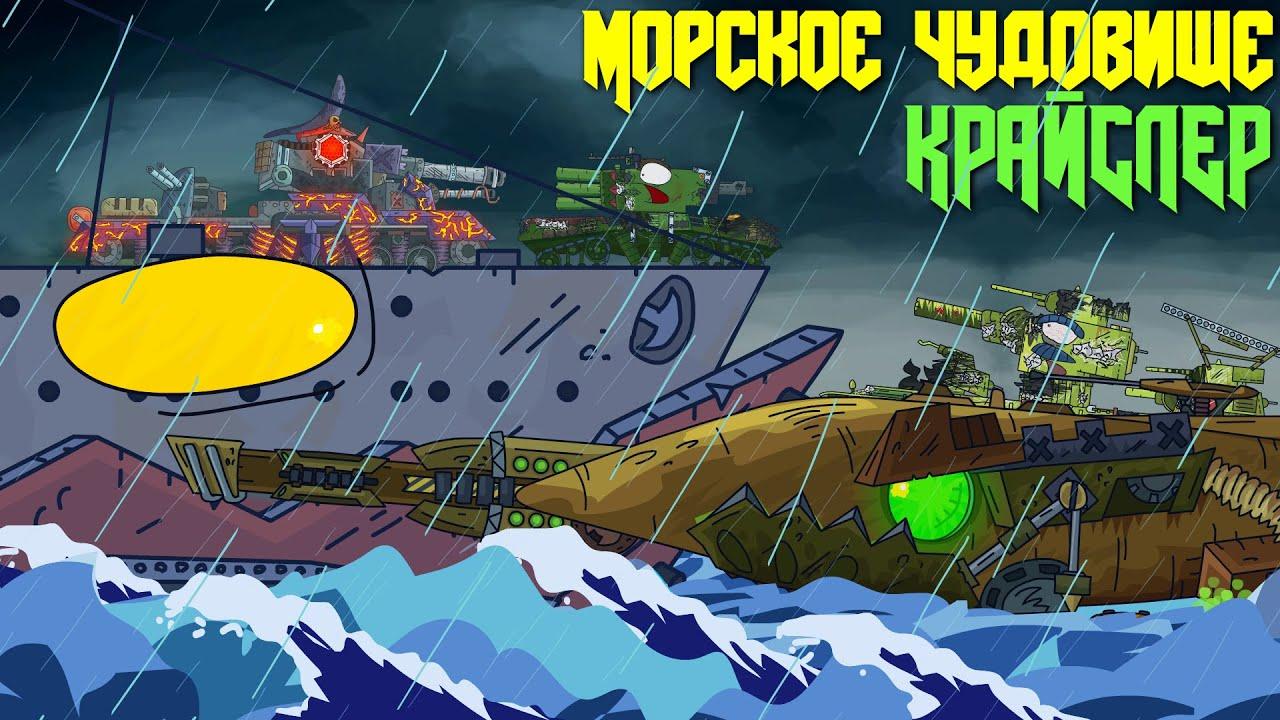Морское Чудовище Крайслер - Мультики про танки