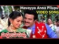 Mavayya Anna Pilupu Video Song || Muddula Mavayya Movie || Balakrishna, Vijayashanti