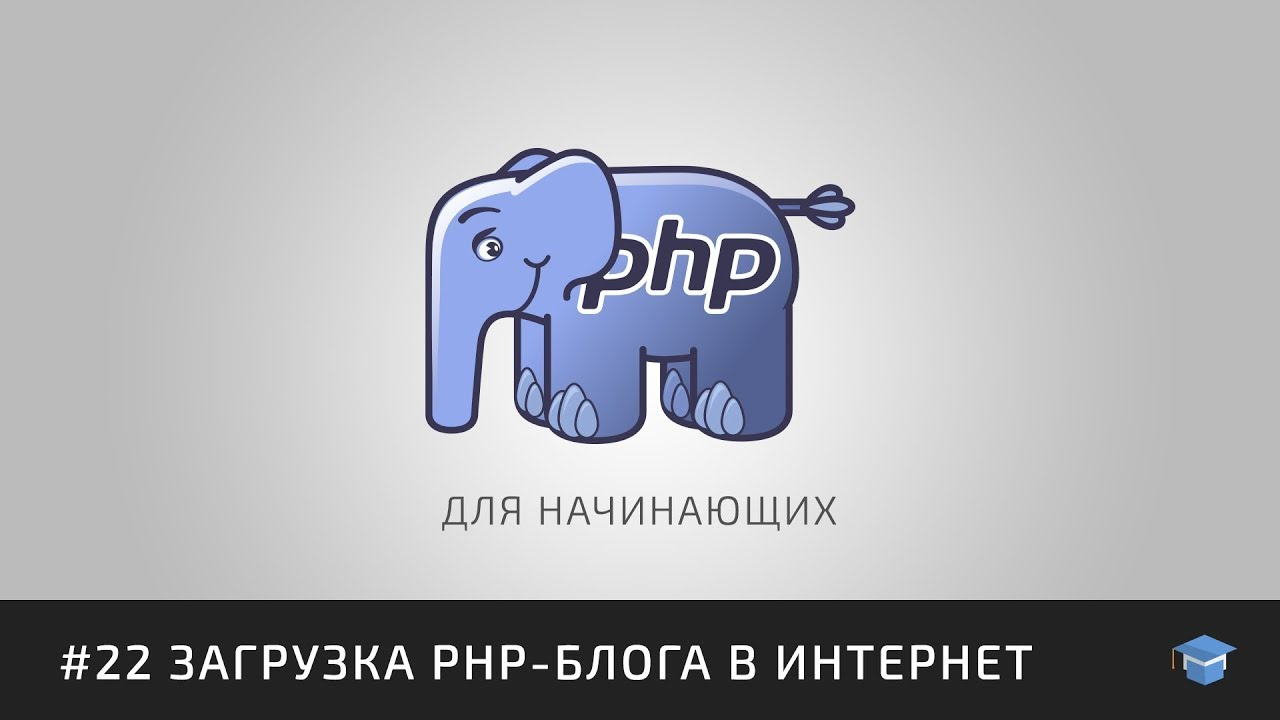 Курс PHP для начинающих | #22 Загрузка PHP-блога в интернет