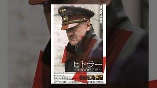 ヒトラー ~最期の12日間~(字幕版) thumbnail
