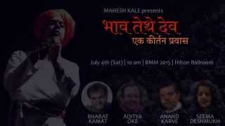 Download Hindi Video Songs - Bhav Tethe Dev - Mahesh Kale - BMM 2015 Promo