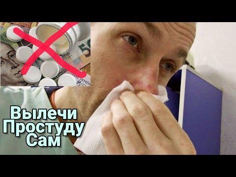 Лечение Простуды Без Таблеток и Врачей