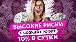 IndextradeGroup ВЫСОКИЕ РИСКИ / ВЫСОКИЙ ПРОФИТ 10% В СУТКИ