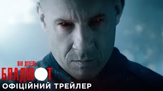 Бладшот. Офіційний трейлер 2 (український)