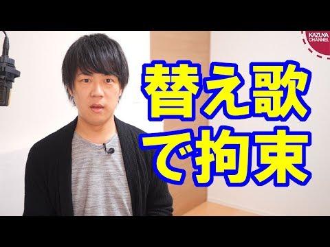 2018/10/27 中国の人気配信者、国歌をふざけて歌い拘束される