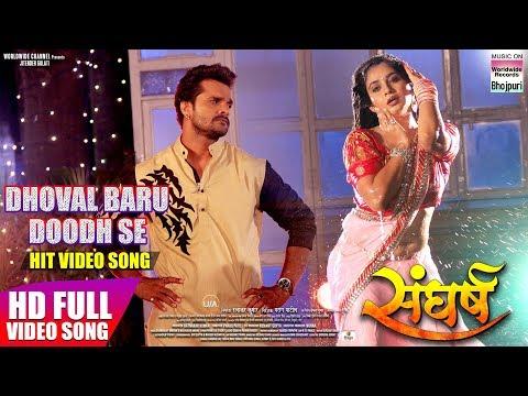 DHOVAL BARU DOODH SE | Khesari Lal Yadav,Ritu Singh,Priyanka Singh | HD FULL VIDEO SONG | 2018