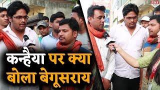 बेगूसराय: कन्हैया की जीत और राहुल-मोदी पर क्या बोली जनता देखिये वीडियो