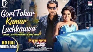 Gori Tohar Kamar Lachkauwa   Dinesh Lal Yadav, Aamrapali Dubey, Indu Sonali   FULL VIDEO SONG 2019