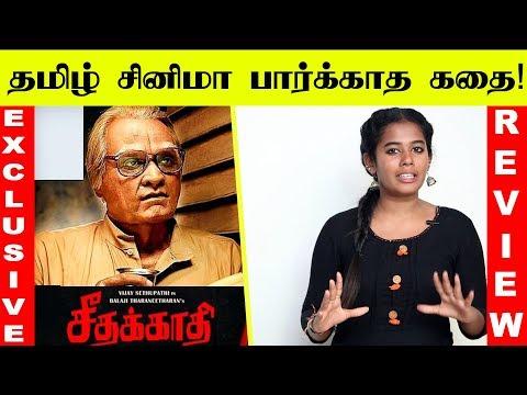 Seethakaathi Review | Vijay Sethupathi | Balaji Tharaneetharan | Govind Vasantha
