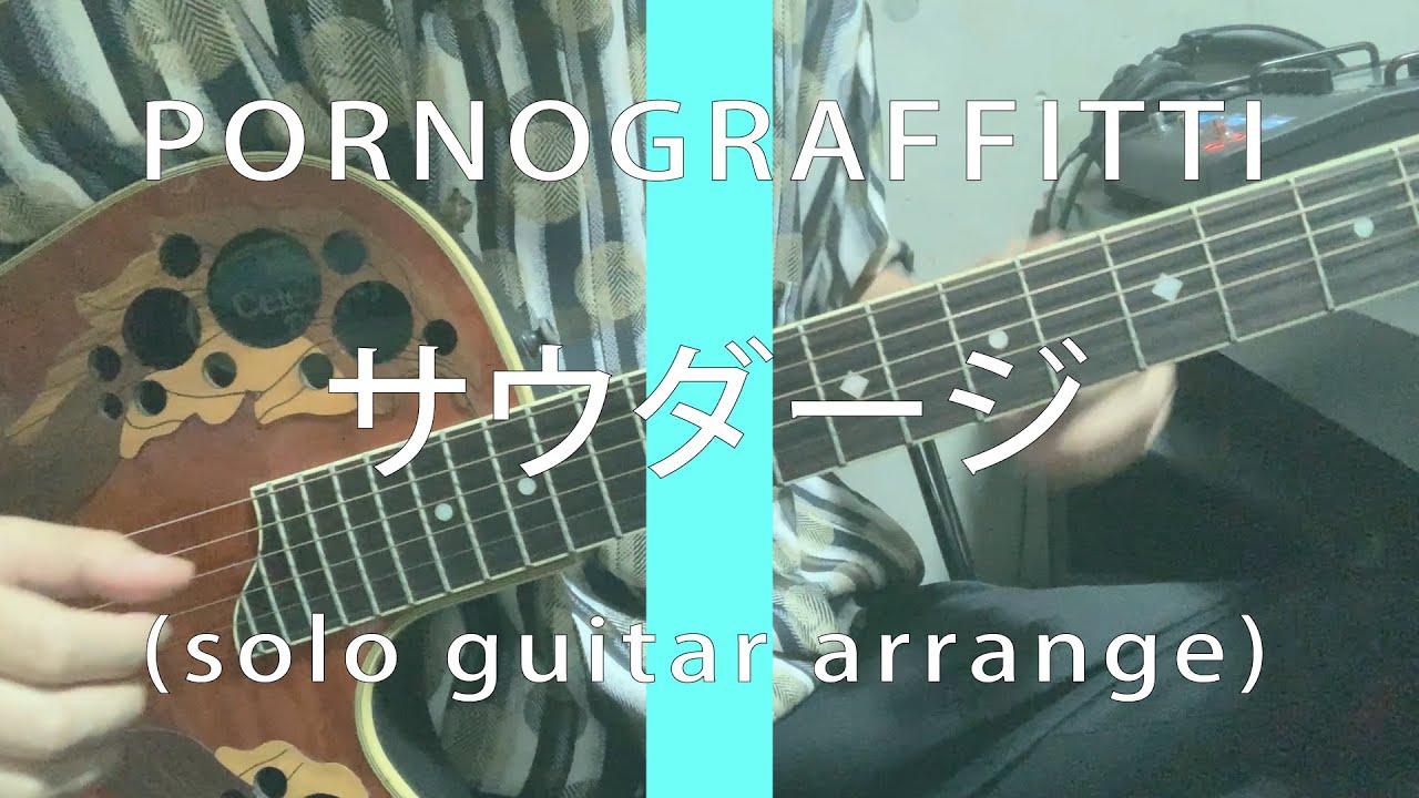 サウダージ(solo guitar arrange) 『THE 30 TAKE』