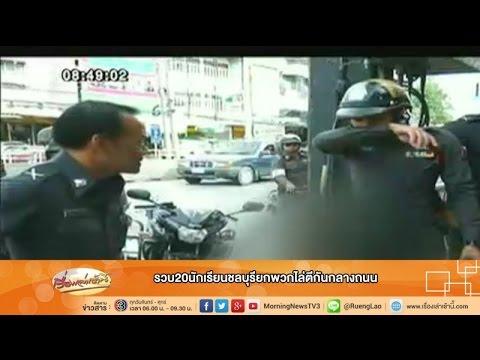 เรื่องเล่าเช้านี้ รวบ20นักเรียนชลบุรียกพวกไล่ตีกันกลางถนน (18 ก.ย.57)
