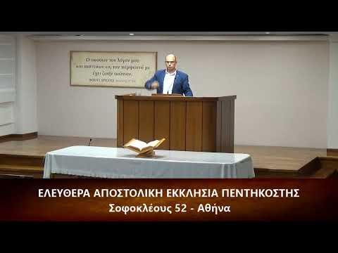 Το κατά Ματθαίον Ευαγγέλιον κεφ. ιζ' (17) 15-23 // Γρηγόρης Ψωμιάδης