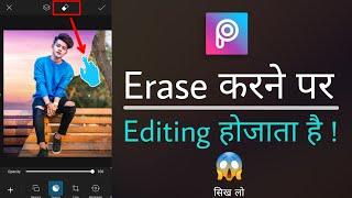 Erase करने पर editing होजाता है ! | Erase Photo Editing PicsArt Tutorial screenshot 2