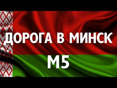 Дорога в Минск из Киева ноябрь 2019.