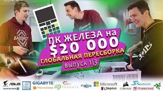 ПЕРЕСБОРКА 4 ПК - выпуск 1