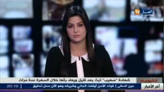 القاء القبض على ارهابي رفقة عائلته بجيجل
