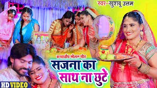 सजना का साथ ना छूटे #karwachauth #video   करवा चौथ का  गाना   #Khushboo Uttam   Karva Chauth Song