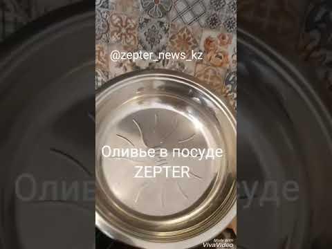 Оливье приготовление в посуде Цептер.  Zepter рецепт . Варка овощей без воды .