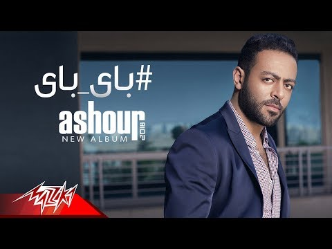 Tamer Ashour - Bye Bye ( Original Track ) تامر عاشور - باى باى