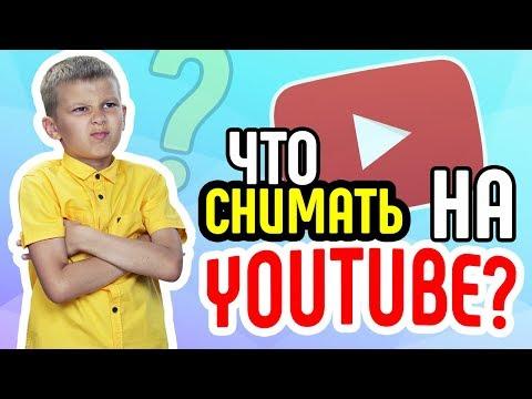 Что снимать на youtube?