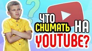 Что снимать на YouTube? Даём несколько советов по поводу того, что снимать на YouTube новичку