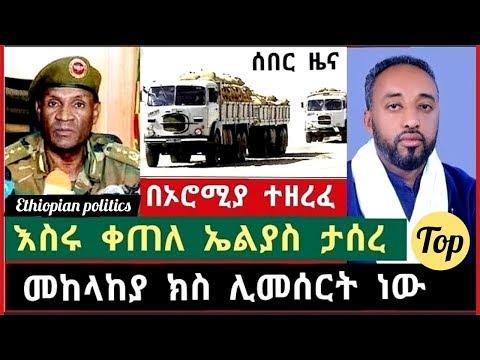 Ethiopian- ሰበር ዜና እስሩ ቀጠለ ኤልያስ ታሰረ በሽብር ተከሰሰ- መከላከያ ክስ ልጀምር ነው አለ – ጉድ ከነ ነፍሱ ተዘረፈ