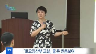 6월 1주 계양구정뉴스_『토요임산부 교실』좋은 반응보여썸네일