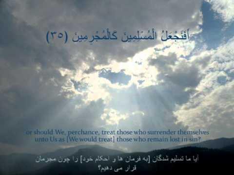 Surah Al-Qalam -- Shahriar Parhizgar recitation