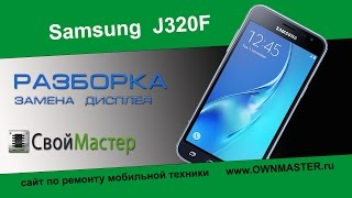 Samsung J320f замена дисплея