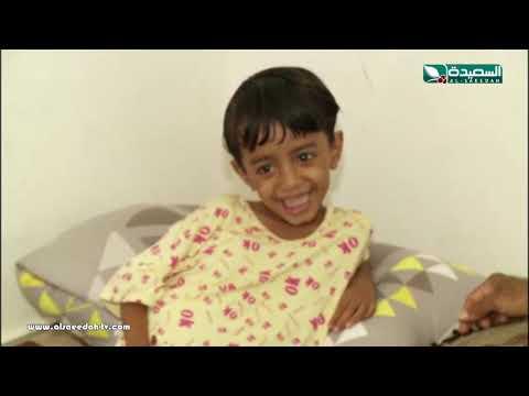 تقرير : مرض نادر يصيب الاوعية الدموية للطفل حسين (4-1-2019)