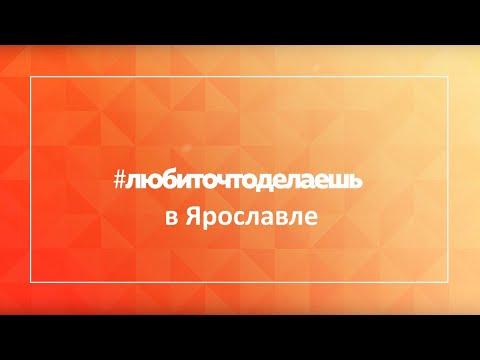 #любиточтоделаешь в Ярославле