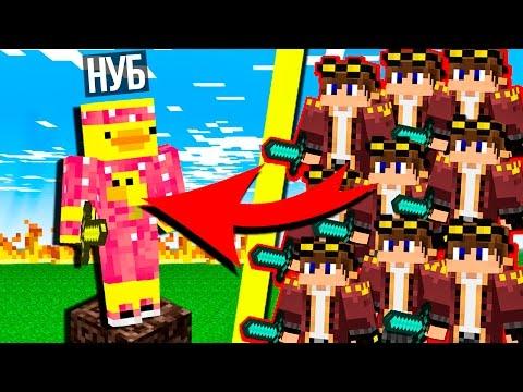НУБ ПРОТИВ 1000 ПРО В МАЙНКРАФТ !  НУБ И ПРО В СКАЙ ВАРС MINECRAFT Мультик - Видео из Майнкрафт (Minecraft)