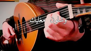 وشلون مغليك | خالد عبدالرحمن | عزف عود رايق (كاملة) عود نديم
