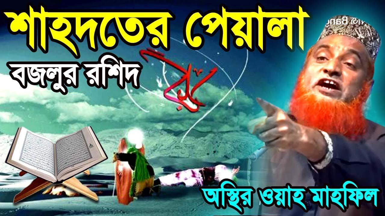 শাহাদতের পেয়ালা বজলুর রশিদ অস্থির ওয়াজ মাহফিল Bazlur Rashid bangla waz 2020 new video waz