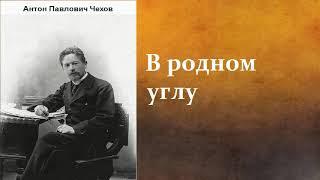 Антон Павлович Чехов В родном углу аудиокнига