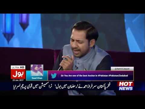Beautiful Naat Sharif by Sarfraz Ahmed, Captain of Pakistan Cricket Team   #BOL #SarfrazAhmed thumbnail