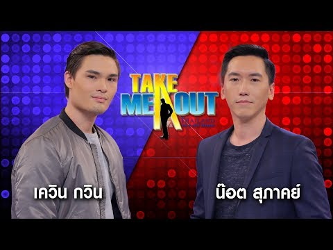 เควิน & น๊อต - Take Me Out Thailand ep.24 S12 (17 ก.พ. 61) FULL HD