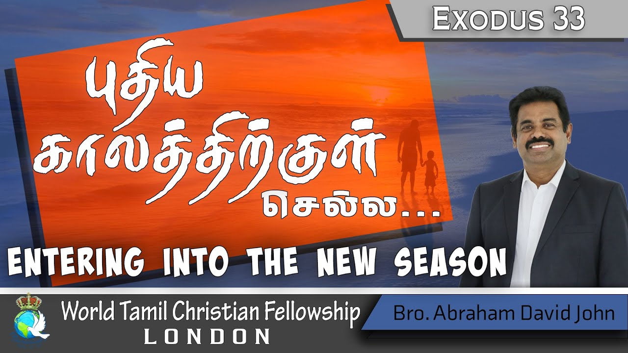 Entering the New Season- புதிய காலத்திற்குள் செல்ல - Exodus 33