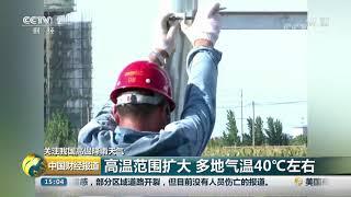 [中国财经报道]关注我国高温降雨天气 高温范围扩大 多地气温40℃左右| CCTV财经