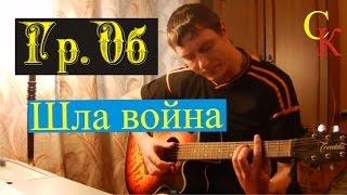 ШЛА ВОЙНА - Гражданская оборона/Булат Окуджава (ПРАВИЛЬНЫЕ аккорды+Бой) КАВЕР