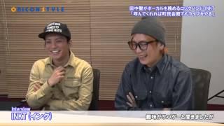 田中聖がボーカルを務めるロックバンド・INKTのインタビューを配信。 ht...