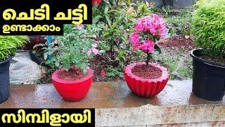 ചെടി ചട്ടി  ഉണ്ടാക്കാം  സിമ്പിളായി