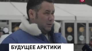 В Тверской области завершает работу форум «Арктика. Сделано в России»
