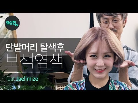 단발머리 탈색후 보색염색(feat.재리마이즈)_�