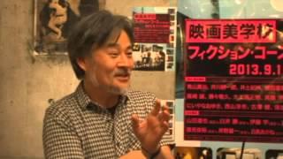 黒沢清監督最新作『リアル 完全なる首長竜の日』を巡って、黒沢清監督と...