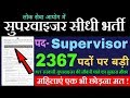सुपरवाइजर भर्ती 2019 | Supervisor Recruitment 2019 | Govt Jobs, supervisor bharti