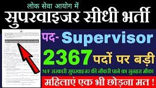 सुपरवाइजर भर्ती 2019   Supervisor Recruitment 2019   Govt Jobs, supervisor bharti