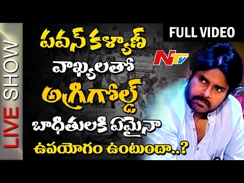 Pawan Kalyan Suggestions To Govt Over Agri Gold Victims Issue || Comments || Live Show Full Video