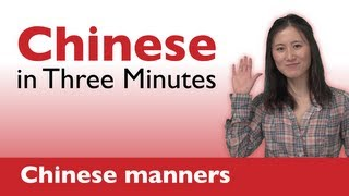 Learn Chinese - Chinese in Three Minutes - Thank You & You